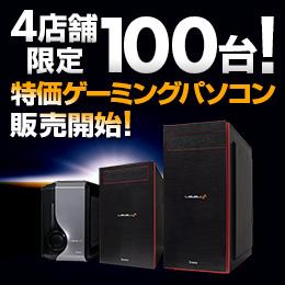 4店舗限定100台!特価ゲーミングパソコン販売開始!