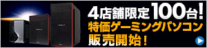 合計100台! パソコン工房秋葉原イイヤマストア特別連動企画 ゲーミングパソコン