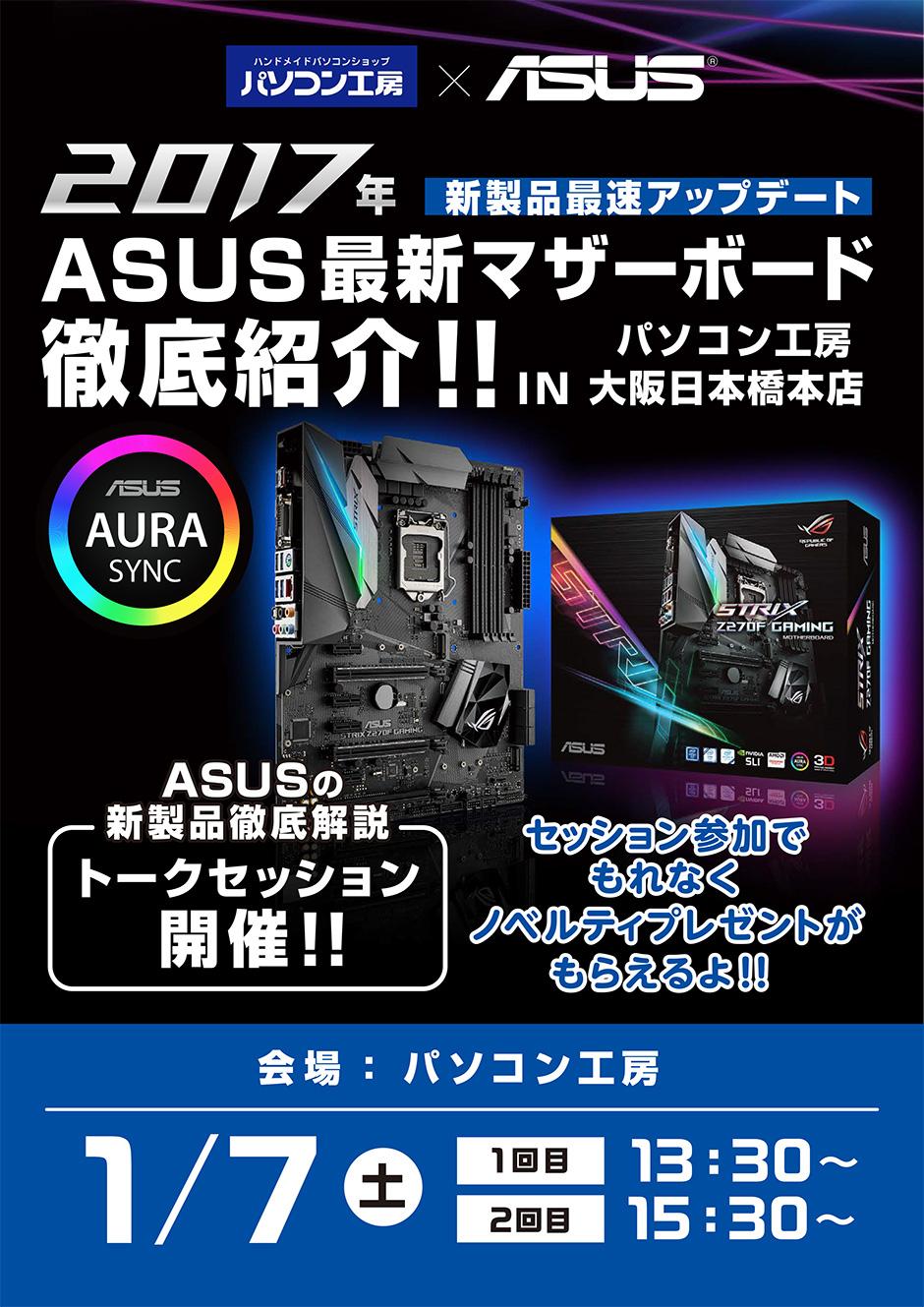 ASUS最新マザーボード徹底紹介! in パソコン工房 大阪日本橋本店