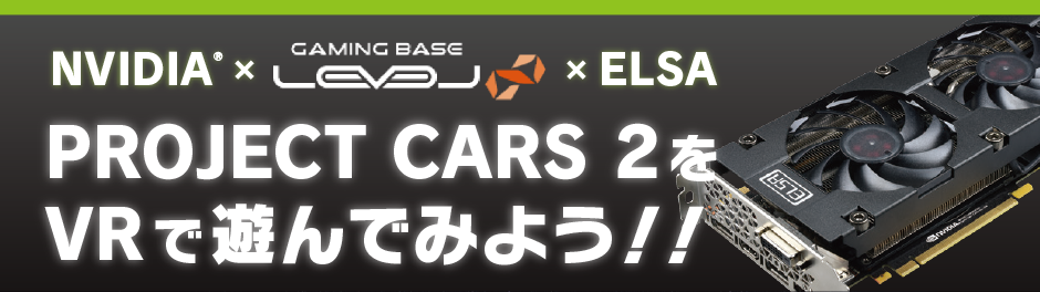 NVIDIA × LEVEL∞ × ELSA PROJECT CARS 2をVRで遊んでみよう!!