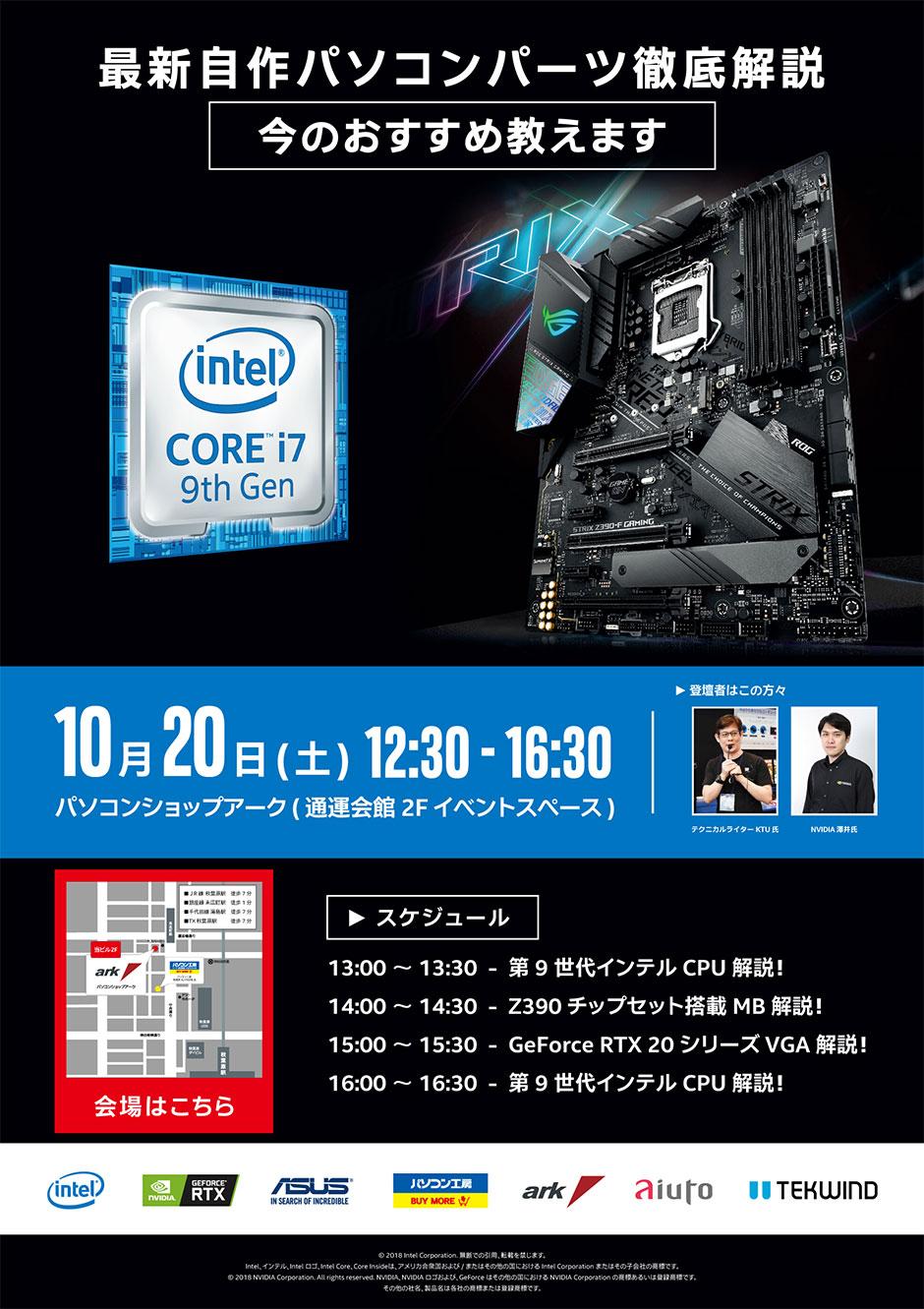 新CPU & 新VGA 最新自作パソコンパーツ徹底解説セッション開催!