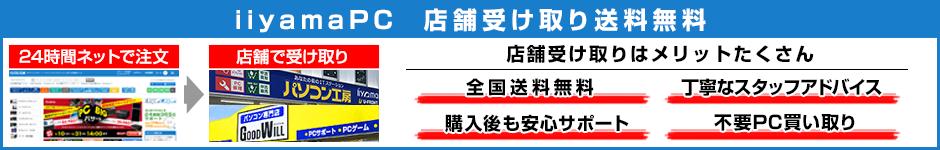 iiyama PC店舗受け取りサービス