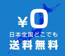 日本全国、どこの店舗でも送料無料!