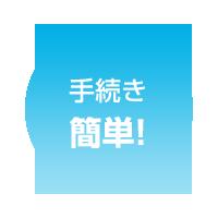 SIMフリースマホ 延長保証の特徴 01