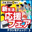 新しいを始めよう!パソコン工房・GoodWill店舗限定「新生活応援フェア」を2月17日(土)より開催!