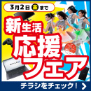 新しいを始めよう!パソコン工房・GoodWill店舗限定「新生活応援フェア」を2月24日(土)より開催!