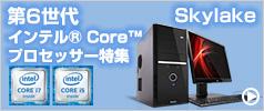 ��6���� �C���e�� Core �v���Z�b�T�[(Skylake)