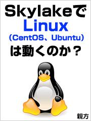 SkylakeでLinux(CentOS、Ubuntu)は動くのか?