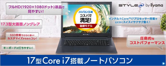満足度No.1の17型Core i7搭載ノートパソコン