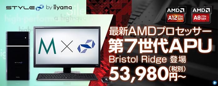 AMD第7世代APU