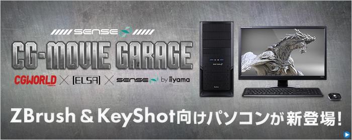 CGWORLDコラボ|ZBrush&KeyShot向けパソコン SENSE∞