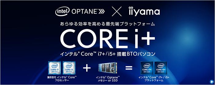インテル Core i+搭載パソコン