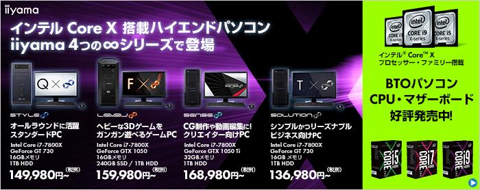 インテル® Core™ X シリーズ