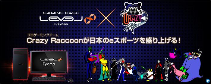 Crazy Raccoon コラボゲーミングPC