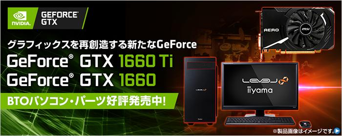GeForce GTX 1660 Ti | 価格・性能・比較