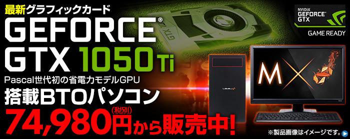 GeForce GTX 1050 Ti 価格・性能・比較