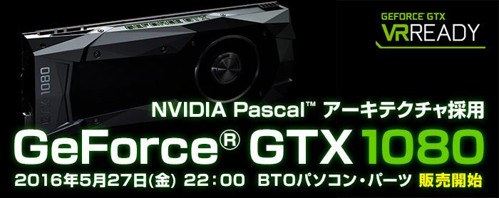 GeForce GTX 1080 | NVIDIA Pascal�A�[�L�e�N�`���̗p