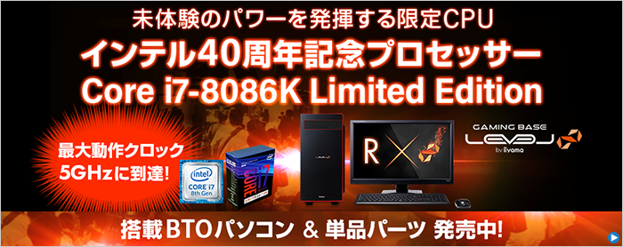 Intel Core i7-8086K 価格・性能・比較