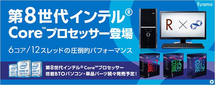 第8世代インテルCoreプロセッサー