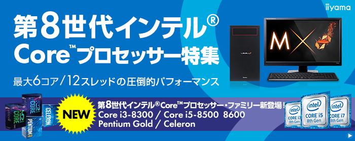 第8世代インテル Core プロセッサー | 価格・性能・比較