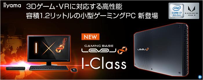 小型ゲーミングPC LEVEL∞ I-Class