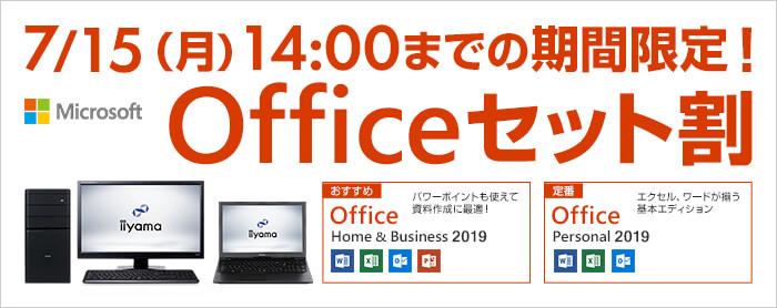 Office セット割