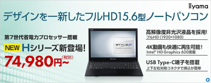 新登場!薄型フルHDノートパソコン