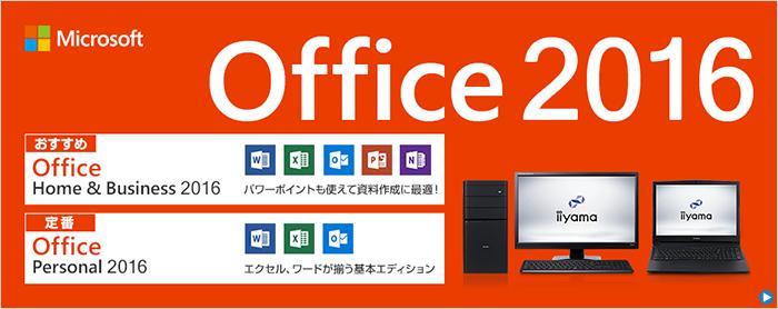 Office 2016 特集