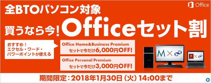 Officeセット割
