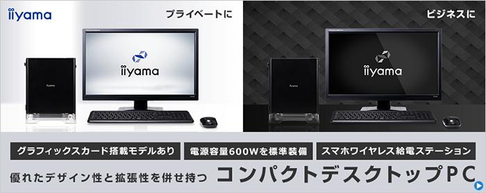 コンパクトデスクトップパソコン