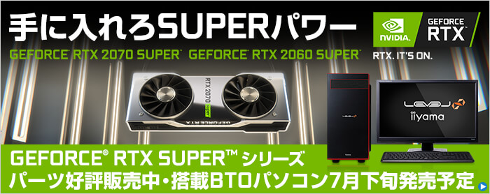 NVIDIA GeForce RTX SUPER シリーズ