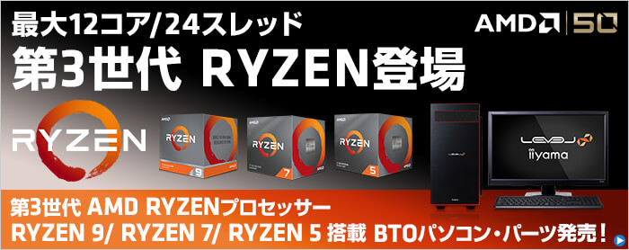 AMD Ryzen | 価格・性能・比較