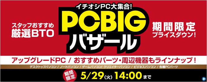 PC BIGバザール