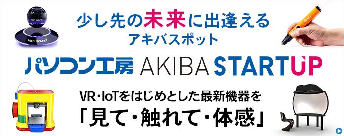 パソコン工房 AKIBA STARTUP