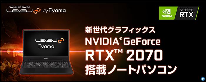 RTX2070搭載ノートパソコン