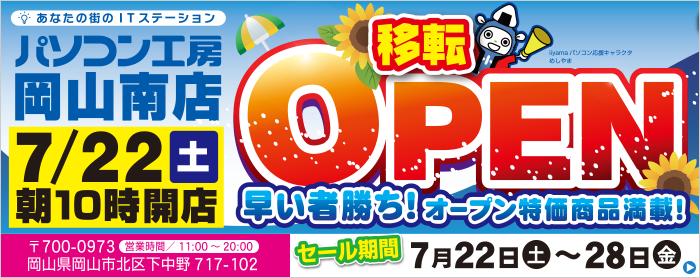 パソコン工房 岡山南店オープニングセール!
