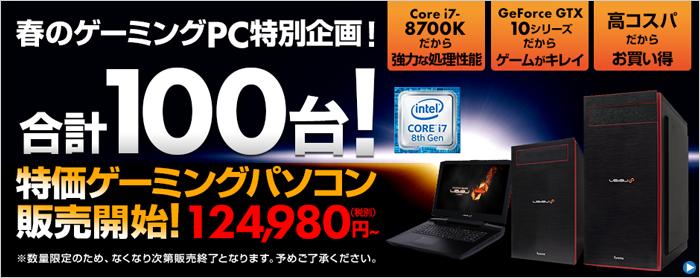 100台限定特価パソコン