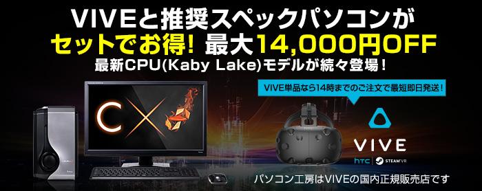 VR向け Vive VRヘッドマウントディスプレイ