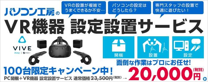 VIVE設定・設置サービス