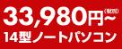 3万円台から買える! 基本を押さえた14型ノートパソコン
