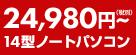 2万円台から買える! 基本を押さえた14型ノートパソコン