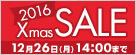 0円アップグレードキャンペーン!クリスマスセール