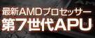AMD��7����APU