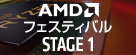 AMDフェスティバル