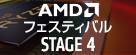 AMDフェスティバル STAGE4