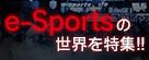 e-Sports プロゲーマーの世界を特集