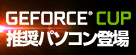 GeForce CUP 推奨パソコン