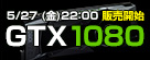 GeForce GTX 1080 | NVIDIA Pascalアーキテクチャ採用