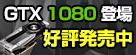 GeForce GTX 1080 | NVIDIA Pascal ���i�E���\�E��r
