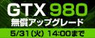 GeForce GTX 980無償アップグレードキャンペーン